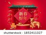 attractive lunar year design... | Shutterstock . vector #1852411327
