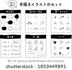 set of doodle illustrations.... | Shutterstock .eps vector #1853449891