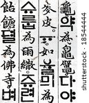 ancient korean writing... | Shutterstock . vector #18544444