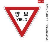 yield road sign. vector...   Shutterstock .eps vector #1858497121