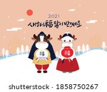 on the new year's day of 2021 ... | Shutterstock .eps vector #1858750267