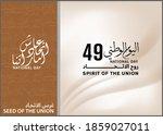 united arab emirates national... | Shutterstock .eps vector #1859027011
