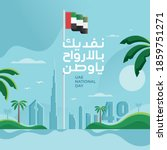 united arab emirates national... | Shutterstock .eps vector #1859751271