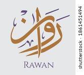 creative arabic calligraphy. ... | Shutterstock .eps vector #1861451494