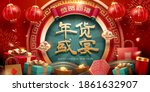chinese window frame with gift... | Shutterstock .eps vector #1861632907