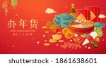traditional lunar new year... | Shutterstock .eps vector #1861638601