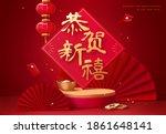 3d illustration of greeting... | Shutterstock .eps vector #1861648141