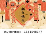 chinese new year illustration... | Shutterstock .eps vector #1861648147