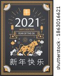 chinese calendar for new year... | Shutterstock .eps vector #1863016621