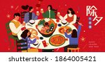 chinese new year greeting... | Shutterstock .eps vector #1864005421