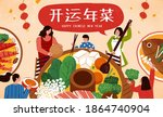 greeting banner for chinese new ... | Shutterstock .eps vector #1864740904