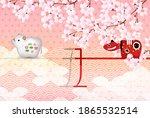cow new year's card zodiac...   Shutterstock .eps vector #1865532514