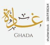 creative arabic calligraphy. ... | Shutterstock .eps vector #1865938264