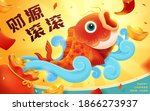 cute goldfish jumping out from... | Shutterstock .eps vector #1866273937