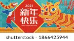 2021 lunar new year greeting...   Shutterstock .eps vector #1866425944