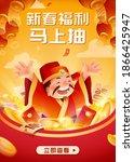 red envelope prize giveaway...   Shutterstock .eps vector #1866425947