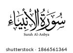 the name of surah of the holy...   Shutterstock .eps vector #1866561364