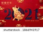 2021 spring festival greeting... | Shutterstock .eps vector #1866941917