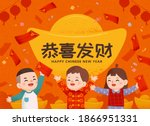 asian children cheering happily ... | Shutterstock . vector #1866951331