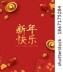 chinese new year. traditional... | Shutterstock .eps vector #1867175284