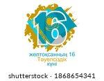 translation  december 16 ... | Shutterstock .eps vector #1868654341