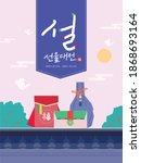 korean traditional gift set... | Shutterstock .eps vector #1868693164