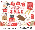 japanese new year sale in 2021... | Shutterstock .eps vector #1868940037