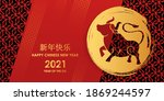 happy chinese new year. white... | Shutterstock .eps vector #1869244597