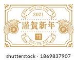 nostalgic new year's card... | Shutterstock .eps vector #1869837907