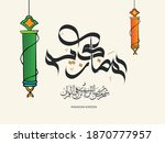 ramadan kareem written in... | Shutterstock .eps vector #1870777957