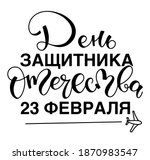 defender of fatherland day 23... | Shutterstock .eps vector #1870983547