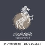 arabic language day. 18th of... | Shutterstock .eps vector #1871101687