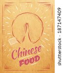 poster lettering chinese food ... | Shutterstock .eps vector #187147409