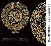 arabic calligraphy from verse... | Shutterstock .eps vector #1872660934