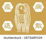 amabie of the ghost of the...   Shutterstock .eps vector #1872689104