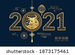 cny 2021 happy chinese new year ... | Shutterstock . vector #1873175461