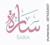 creative arabic calligraphy. ... | Shutterstock .eps vector #1874232037