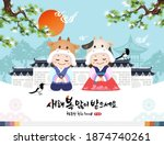 happy new year  korean text... | Shutterstock .eps vector #1874740261