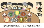 chinese new year eve family... | Shutterstock .eps vector #1875552754