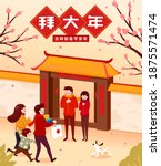 2021 cny poster. cute asian...   Shutterstock .eps vector #1875571474