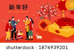 2021 celebration banner.... | Shutterstock . vector #1876939201