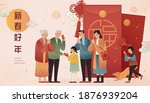 2021 celebration banner. asian... | Shutterstock . vector #1876939204