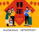 asian family making greeting... | Shutterstock .eps vector #1876939207