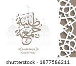 vector of ''jumah mubarakeh'' ... | Shutterstock .eps vector #1877586211