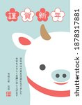 Japanese New Year's Card In...