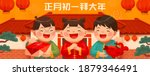 chinese new year banner. cute... | Shutterstock .eps vector #1879346491