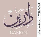 creative arabic calligraphy. ... | Shutterstock .eps vector #1879866364