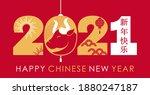 happy chinese new year. white... | Shutterstock .eps vector #1880247187