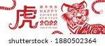 chinese new year 2022 year of... | Shutterstock .eps vector #1880502364