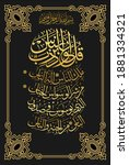 islamic calligraphy them the... | Shutterstock .eps vector #1881334321